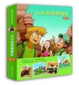 全新正版启发少年科学馆-小小自然探险队第一辑