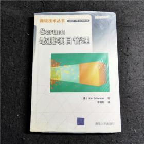 Scrum敏捷项目管理※微软技术丛书※计算机 软件 职业技能