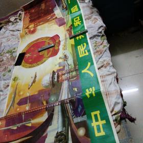 宣传画《中华人民共和国万岁》精品画品相很好,保真包老,210-75厘米双拚。