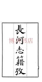 【复印件】长河志籍考