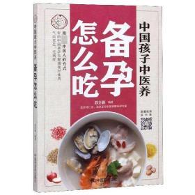全新正版中国孩子中医养(备孕怎么吃)