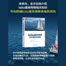 Istio服务网格技术解析与实践 王夕宁 9787111644682 机械工业出版社 正版图书