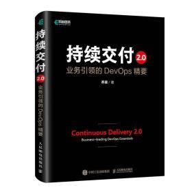 持续交付2.0 业务引领的DevOps精要(精装版) 乔梁 9787115524638 人民邮电出版社 正版图书