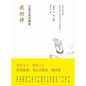 我的禅(文化名家话佛缘) 马明博 等编 9787515310084 中国青年出版社 正版图书