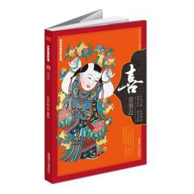 喜 《中华年俗文化》编辑部编 9787805893839 藏文古籍出版社 正版图书