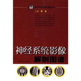 神经系统影像解剖图谱 李克 主编 9787532399222 上海科学技术出版社 正版图书