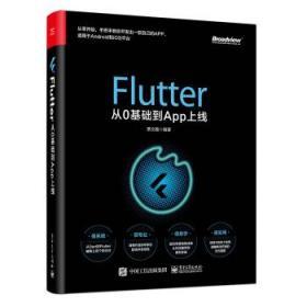 Flutter从0基础到App上线 萧文翰 9787121382963 电子工业出版社 正版图书