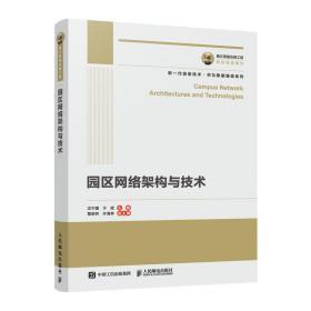 国之重器出版工程 园区网络架构与技术 沈宁国 于 斌 9787115514141 人民邮电出版社 正版图书