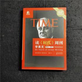 读《时代》周刊学英文:美国•国际:双语译林 ※英语学习 阅读※外语 语言※国际政治 美国霸权