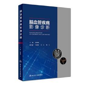 脑血管疾病影像诊断 饶明俐 9787117270748 人民卫生出版社 正版图书
