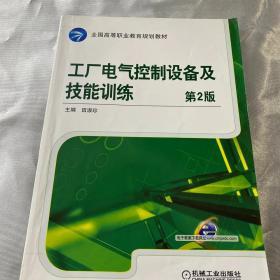 工厂电气控制设备及技能训练 第2版