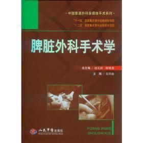 脾脏外科手术学 姜洪池 编 9787509164563 人民军医出版社 正版图书