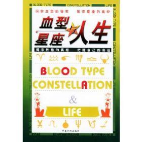 血型星座与人生 江天 编译 9787801208781 中国华侨出版社 正版图书