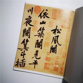 黄庭坚松风阁诗帖 宋四家长卷册页楷书 中国历代经典碑帖辑选