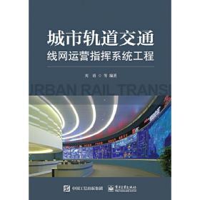 城市轨道交通线网 刘靖 等编著 9787121305665 电子工业出版社 正版图书