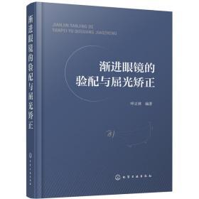 渐进眼镜的验配与屈光矫正 呼正林  编著 9787122350428 化学工业出版社 正版图书