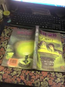 哈利·波特与混血王子  05年一版一印   原版现货
