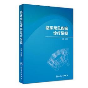 临床常见疾病诊疗常规 张英泽 9787117254519 人民卫生出版社 正版图书