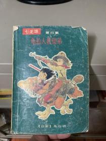 七龙珠(第四集)龟仙人教徒弟