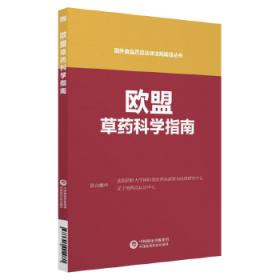 欧盟草药科学指南(国外食品药品法律法规编译丛书) 杨悦 9787521404081 中国医药科技出版社 正版图书