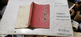 武术 少林红拳 王西乾  84年绝版  一版一次  32开本90页  非馆藏