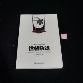 世相杂俎——一位草根知识分子对中国社会怪现象的批判和反思