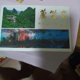 芦笛岩明信片(无格式)一套10枚合售
