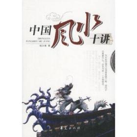中国风水十讲 杨文衡  著 9787508041056 华夏出版社 正版图书