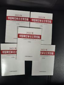 2021年中国财经审计法规选编(1一5)(窗边)