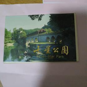 桂林七星公园明信片(无格式)一套11枚