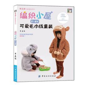 (预售)编织小屋 贾嘉 编 9787518008728 中国纺织出版社 正版图书