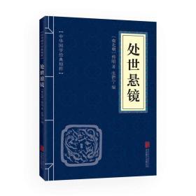 处世悬镜 傅昭 9787550291447 北京联合 正版图书