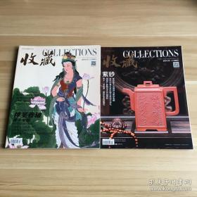 收藏(2014.12总第299期)正副刊2本