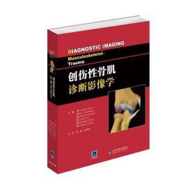 创伤性骨肌 诊断影像学 著 sonin.manaster,译 赵斌 9787533191153 山东科学技术出版社 正版图书