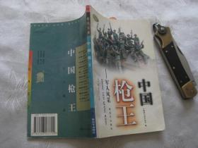 中国枪王——军人风采(战士文库)