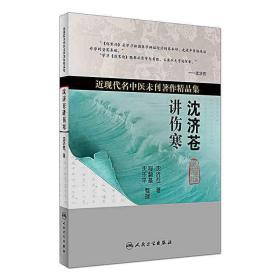 沈济苍讲伤寒 程磐基,沈乐平 整理 9787117227179 人民卫生出版社 正版图书