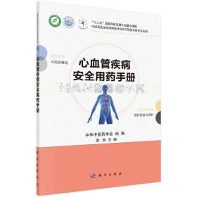 十二五国家科技支撑计划重点课题 心血管疾病安全用药 雷燕 9787030451491 科学出版社有限责任公司 正版图书