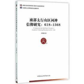 南部太行山区祠神信仰研究--618-1368 宋燕鹏 著 9787516173114 中国社会科学出版社 正版图书