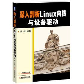 深入剖析Linux内核与设备驱动 董峰 编著 9787111494263 机械工业出版社 正版图书