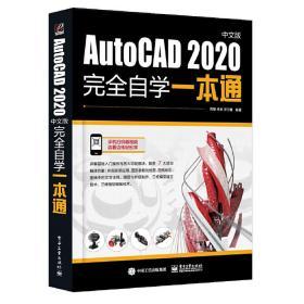 AutoCAD 2020中文版完全自学一本通 周敏 9787121383991 电子工业出版社 正版图书