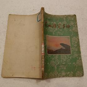 泰山游览手册(32开)平装本,1958年一版一印