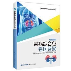 肾病综合征名医答疑 庄永泽 9787533557447 福建科学技术 正版图书