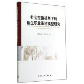 """社会交换视角下的医生职业承诺模型研究 黄冬梅"""",""""尹文强 9787516145227 中国社科 正版图书"""