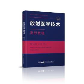 放射医学技术高级教程 余建明 石明国 付海鸿 9787830051365 中华医学电子音像出版社 正版图书