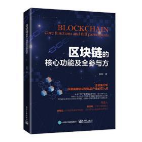 区块链的核心功能及全参与方 姜晖 9787121382604 电子工业出版社 正版图书