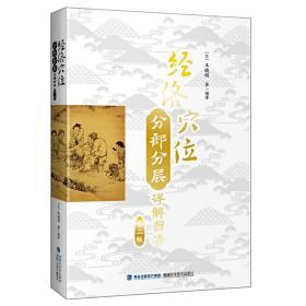 经络穴位分部分层详解图谱(第二版) 王晓明[日] 9787533553876 福建科技出版社 正版图书