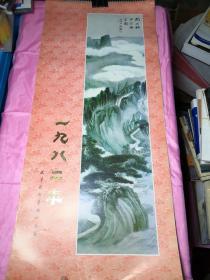 老挂历:1982年国画(天津杨柳青画社)(11张)