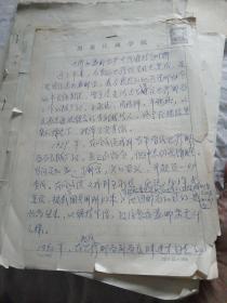 黑龙江伪满时期邮政史料   巴彦县加盖邮票产生在维持会时期(手稿)