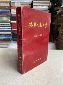 振兴川剧十年 1982—1992(仅印1000册)