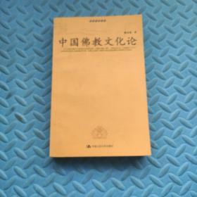 中国佛教文化论 一版一印